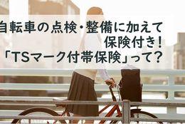 自転車保険「TSマーク付帯保険」は点検・整備に加えて保険付きで安心