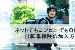 インターネットでもコンビニでも入れる。自転車保険の加入方法について解説