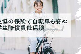 学生向け自転車保険「学生賠償責任保険」について解説