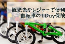 レジャーで自転車に乗る場合も自転車保険に加入すべき? 観光でも便利な1Day自転車保険