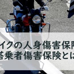 バイクの人身傷害保険と搭乗者傷害保険とは?