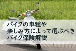 バイクの車種や楽しみ方によって選ぶべきバイク保険解説