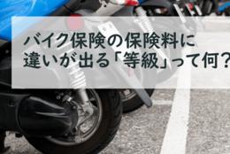 バイク保険の保険料に違いが出る「等級」って何?