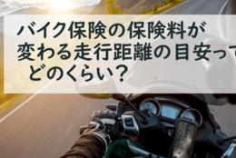 バイク保険の保険料が変わる走行距離の目安ってどのくらい?