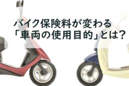 バイク保険の保険料が変わる「車両の使用目的」とは?