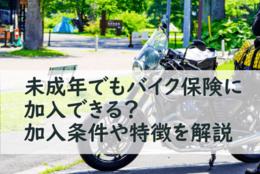 未成年でもバイク保険に加入できる? 加入条件や特徴などを解説