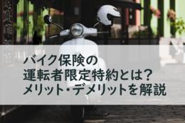 バイク保険の運転者限定特約とは? メリット・デメリットを解説