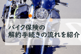 バイクの自賠責保険と任意保険。それぞれの解約方法を解説
