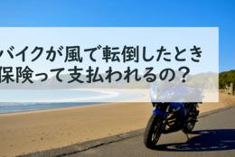 バイクが風で転倒して壊れた! バイク保険って支払われるの?