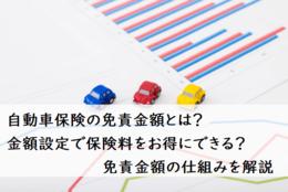 自動車保険の免責金額とは? 金額設定で保険料をお得にできる?免責金額の仕組みを解説