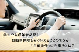 学生や未成年者必見!自動車保険を安く抑えることのできる「年齢条件」の利用法とは?