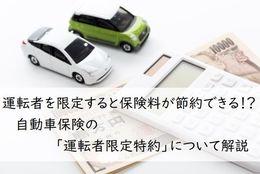 運転者を限定すると保険料が節約できる!?自動車保険の「運転者限定特約」について解説