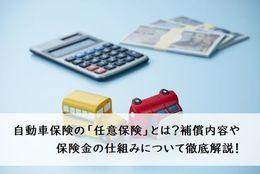 自動車保険の「任意保険」とは?補償内容や保険金の仕組みについて徹底解説!