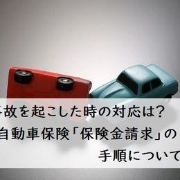 交通事故を起こした時の対応は?自動車保険の「保険金請求」の手順について解説