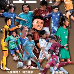 【注目】大学でもサッカーを続けたい高校生のためのウェブマガジン『ユニマガ』創刊!