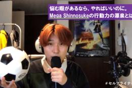 悩む暇があるなら、やればいいのに。Mega Shinnosukeの行動力の源泉とは #セルフライナーノーツ