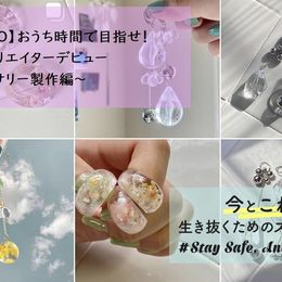 【HOWTO】おうち時間で目指せ!稼げるクリエイターデビュー~アクセサリー製作編~