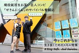 現役就活生お笑い芸人コンビ「せきんにくん」のサバイバル奮闘記