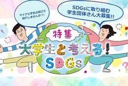 【SDGs学生団体大募集】特集内でみんなの取り組みを取材&ご紹介します!(7/31 締切)