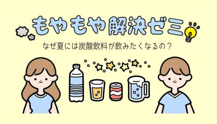 なる 炭酸 たく が 飲み