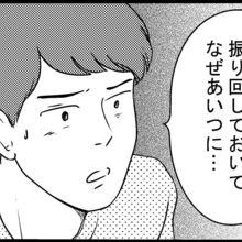 Vol.5 恋愛に謙遜とプライドは不要!受け身男子の次への進み方【週末アドレセンスー恋の忘れ方ー】