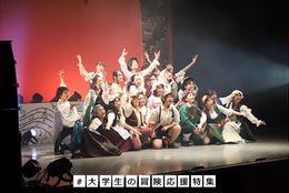 【集まる】現役プロ講師がレクチャー! 「ミュージカルサークルS&D」の世界~大学のサークル仲間と冒険(たび)をする。