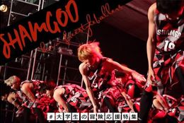 【集まる】音楽とバスケの融合! フリースタイルバスケ「SHAMGOD」の世界~大学のサークル仲間と冒険(たび)をする。