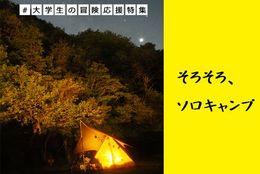【体験する】究極の一人時間を楽しむ! そろそろ「ソロキャンプ」を始めたい人のための導入5STEP