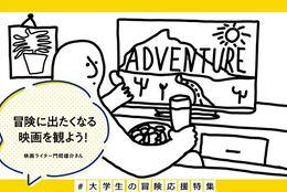 【探す】今すぐ冒険(たび)に出たくなる! 冒険映画5選!!