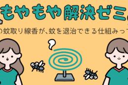 緑の蚊取り線香が、蚊を退治できる仕組みって? #もやもや解決ゼミ