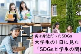 実は身近だったSDGs。大学生の1日に見た「SDGsと学生の関係」