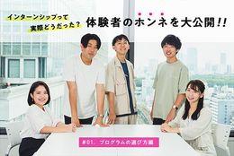 #01.プログラムの選び方編~インターンシップって実際どうだった?体験者のホンネを大公開!!
