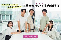 #03.失敗体験編~インターンシップって実際どうだった?体験者のホンネを大公開!!