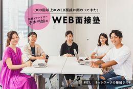 300回以上のWEB面接に関わってきた!就職アドバイザー才木弓加のWEB面接塾 #01.ネットワークの接続テスト