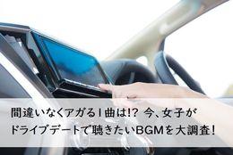 間違いなく上がる1曲は!? 今、女子が ドライブデートで聴きたいBGMを大調査!