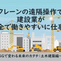 重機の遠隔操作で人手不足と労働環境が改善 ~5Gで変わる未来のカタチ:土木建築編~