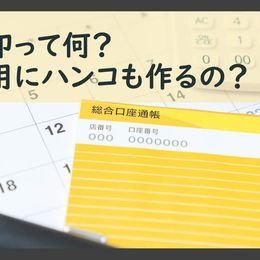 銀行口座を作る際の銀行印って何? 専用のハンコを作る必要があるの?