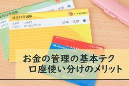 銀行口座は複数使い分けるのが賢い! 口座を分けるメリット&使い分けの基本テクを紹介