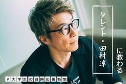 """「現状を憂いてもしょうがない」ロンドンブーツ1号2号・田村淳さんが考える今""""動くことについての価値""""。"""