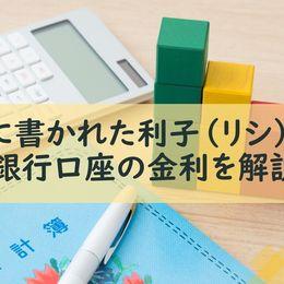 通帳を見たら利子(リシ)? 銀行口座の金利という仕組みや、お金を増やすおすすめ銀行を紹介