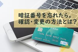 銀行口座の暗証番号を忘れたら。 暗証番号の確認&変更方法を解説
