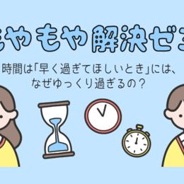 時間は「早く過ぎてほしいとき」には、なぜゆっくり過ぎるの? #もやもや解決ゼミ