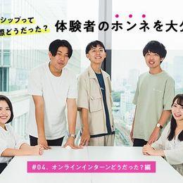 #04.オンライン編~インターンシップって実際どうだった?体験者のホンネを大公開!!