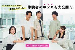 #06.就活への活かし方編~インターンシップって実際どうだった?体験者のホンネを大公開!!