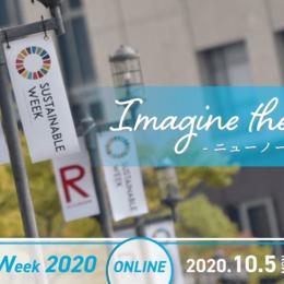 SDGsについて考えよう!Sustainable Week2020《Imagine The Future -ニューノーマルな文化祭-》イベントレポート!
