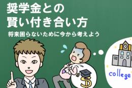 将来困らないために今から考えよう、奨学金との賢い付き合い方 |学校では教えてくれない「お金の授業」