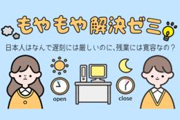 日本人はなんで遅刻には厳しいのに、残業には寛容なの? #もやもや解決ゼミ