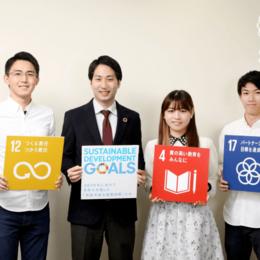 【前編】大学生が外務省に聞いてみた! 「ジャパンSDGsアワードのこれまでを紐解く!」