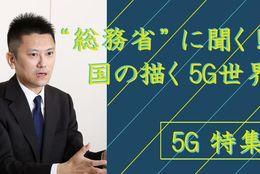 5Gで社会はどうなる? 総務省が描くwith 5Gの世界
