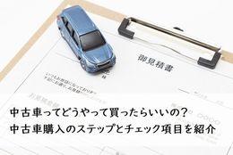中古車ってどうやって買ったらいいの?中古車購入のステップとチェック項目を紹介